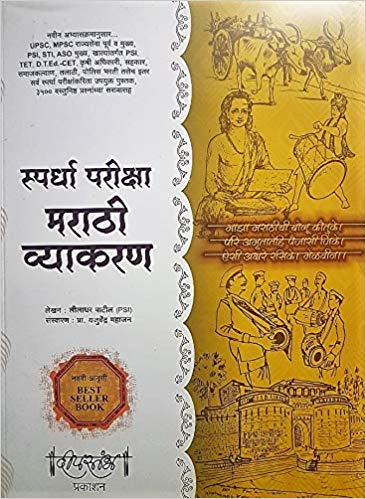 mpsc book for marathi vyakran