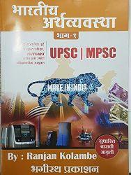 MarathiGrammarBookByWalimbePdf Indian-Economy-By-Ranjan-Kolambe