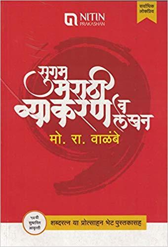 marathi vyakaran book