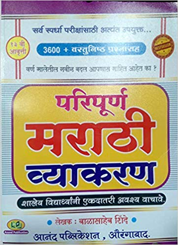 Marathi Grammar Book