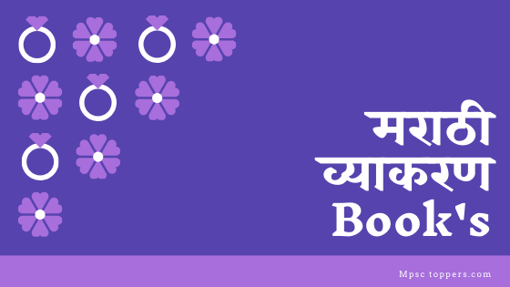 Book for Marathi Vyakaran