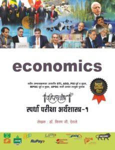 mpsc books online